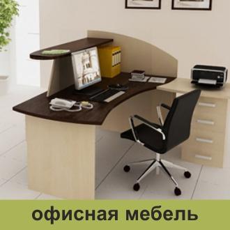 ofisnaya-mebel
