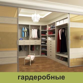 garderobnye